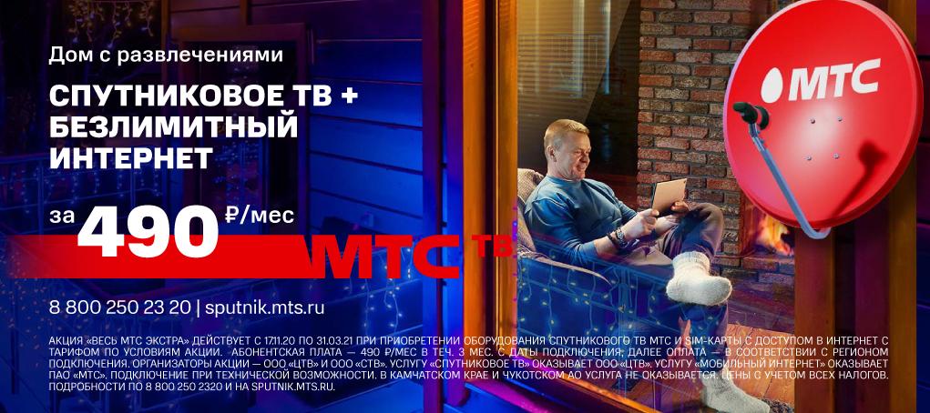 МТС - Весь МТС.Экстра