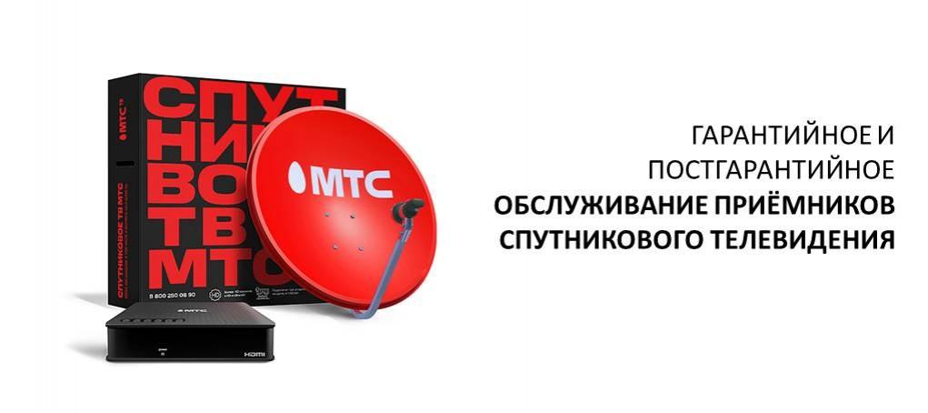 МТС-АСЦ