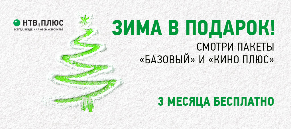 НТВ_Зима