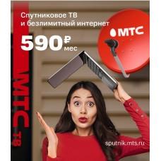 """Комплект спутникового ТВ МТС (акция """"Выгодное комбо"""")"""